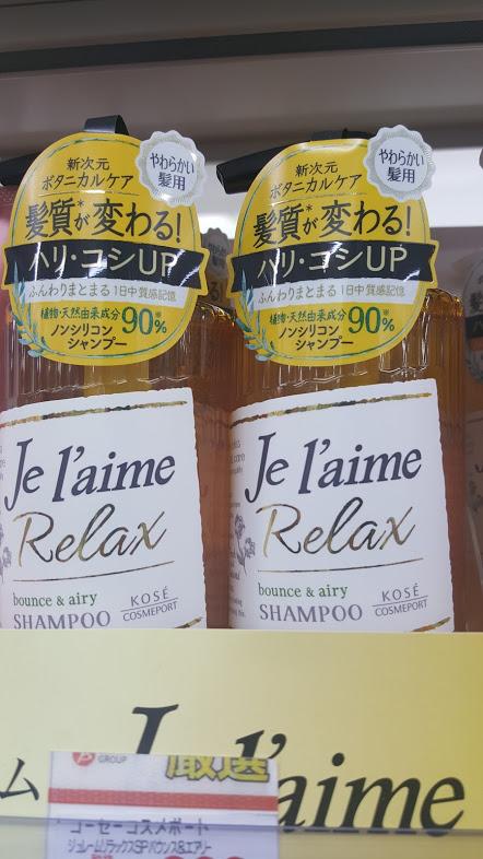 je l'aime relax - franponais - occitanie japon