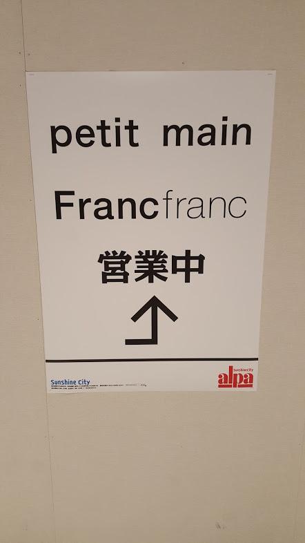 petit main - franc franc - franponais - occitanie japon